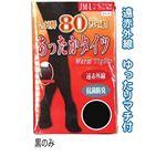 婦人 80Dマチ付タイツ(JM-L)黒94611-084 【10個セット】 45-897