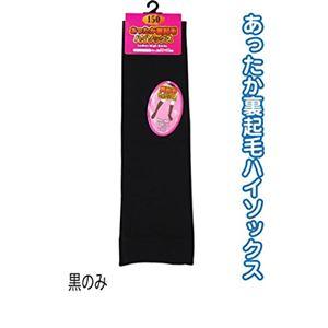 婦人 150D裏起毛ハイソックス黒15KIMOHI 【10個セット】 45-899