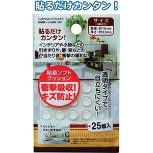衝撃吸収キズ防止クッションシールクリア25個入φ10mm 38-854【12個セット】