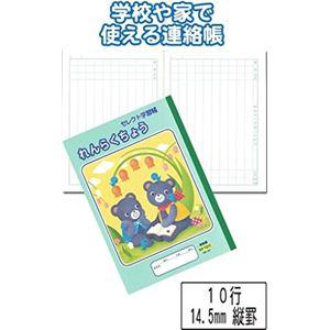 学習帳KE-20れんらくちょう10行14.5mm縦罫 32-925【10個セット】