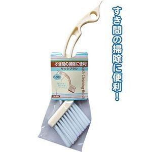 すき間の掃除に便利!サッシブラシ ヘラ付 【12個セット】 38-863