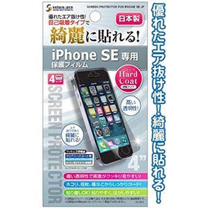 iPhone SEハードコート保護フィルム日本製...の商品画像
