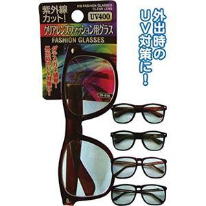 紫外線カット!クリアレンズファッション用グラス【12個セット】29-616