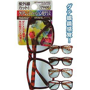 紫外線カット!クリアレンズべっ甲調ファッション用グラス【12個セット】29-617
