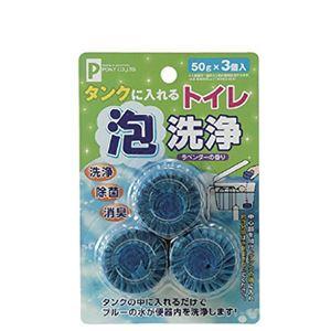 トイレ泡洗浄(タンクに入れるタイプ) 50g×3 【10個セット】 2081