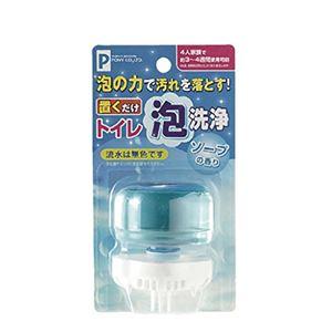 トイレ泡洗浄(リキッド置くタイプ)(ソープ)【10個セット】2082