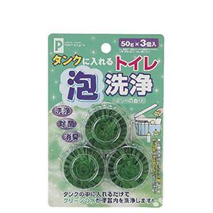 トイレ泡洗浄(タンクに入れる) 50g×3ミント 【10個セット】 2109