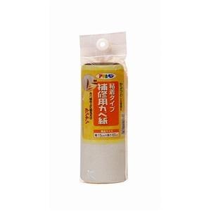 補修用カベ紙 HK-5 15CMX60CM【10個セット】