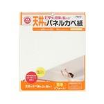 天井用パネルカベ紙 CP-20リーベン 9枚入り商品画像