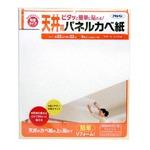 天井用パネルカベ紙 CP-10リーベン 4枚入り商品画像