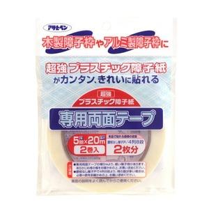 UV超強プラスチック障子紙テープ 2巻入りPT-40 5MMX20M