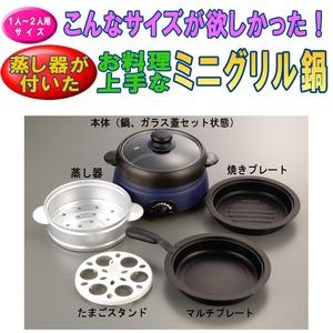 ミニ電気グリル鍋「ちょこっと電気なべ」