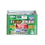 水性屋上防水遮熱塗料 ダークグリーン 5L