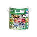 水性屋上防水遮熱塗料 ダークグリーン 3L