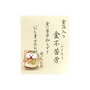 田中箸店 金箔入開運グッズ 金不苦労 054100
