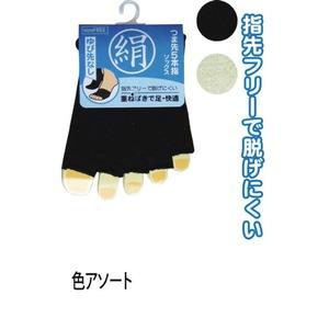 綿シルク混重ね履き5本指先無ソックス色アソート6131-247-326【10個セット】