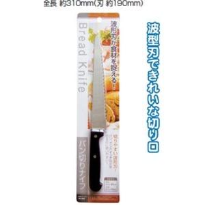 パン切りナイフ 39-264 【12個セット】