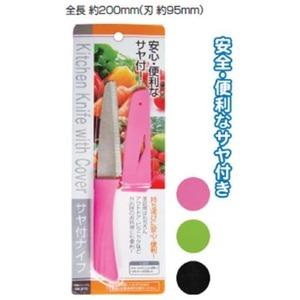 サヤ付ナイフ 39-270 【12個セット】