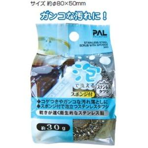 泡立つスポンジ付ステンレスタワシ30g 39-255 【12個セット】