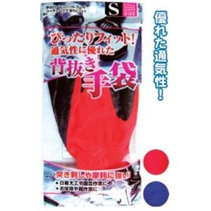 ぴったりFit滑りにくいニトリルゴム背抜手袋(S) 45-663 色アソート【12個セット】