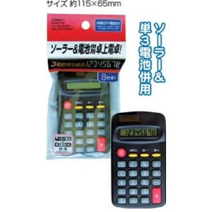 ソーラー電池付卓上電卓8桁(3桁位取り表示) 36-351 【12個セット】