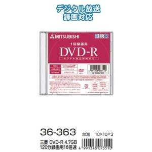 三菱 DVD-R 4.7GB120分録画用16倍速 36-363 【10個セット】