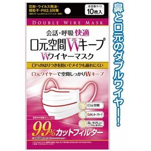 口元空間キープWワイヤーマスク小さめ10枚入 41-251 【12個セット】 - 拡大画像