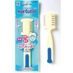 ヘアカッター 1本入【10個セット】 HCR-1