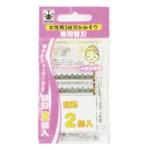 女性用3枚刃かみそり用替刃2P【10個セット】 STWK-2