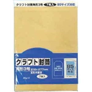クラフト封筒角3 (B5) 7P【12個セット】 KF-03