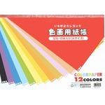 色画用紙帳 大 12枚(12色)【10個セット】 CG-535