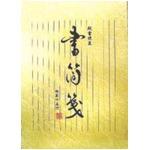 書簡箋 縦書50枚【10個セット】 NR-660