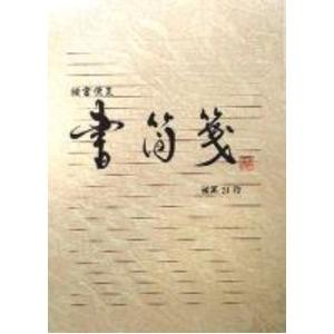書簡箋 横書50枚【10個セット】 NR-661