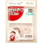 カセットテープ20分2P 【10個セット】 CM-Mm20