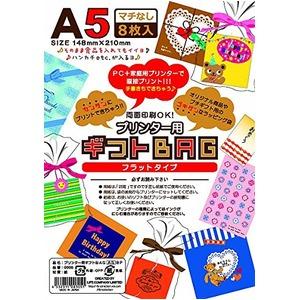 プリンタ用 ギフトBAG A5 8P 【10個セット】 LI-0305