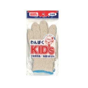 わんぱくKID'S 子供用手袋 【20個セット】 GU-127