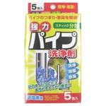 パイプ用洗浄剤15gX5包【10個セット】 M231