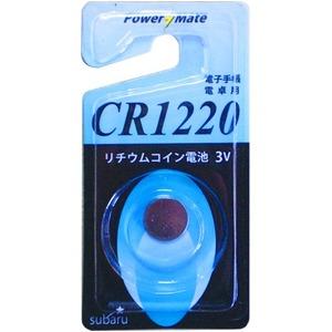 パワーメイト リチウムコイン電池(CR1220)【10個セット】 275-12