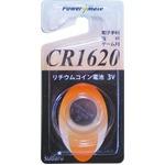 パワーメイト リチウムコイン電池(CR1620)【10個セット】 275-14