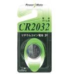 パワーメイト リチウムコイン電池(CR2032)【10個セット】 275-17