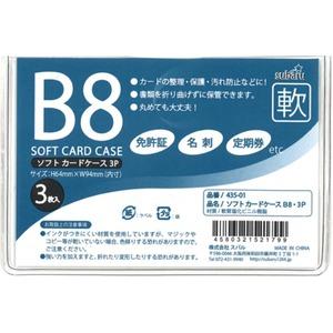 ソフトカードケースB8・3P【12個セット】 435-01