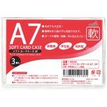ソフトカードケースA7・3P【12個セット】 435-02