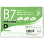 ソフトカードケースB7・3P【12個セット】 435-03