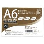 ソフトカードケースA6・2P【12個セット】 435-04