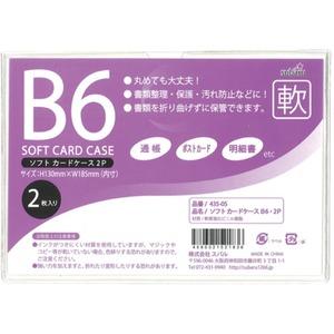 ソフトカードケースB6・2P【12個セット】 435-05