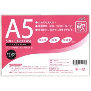 ソフトカードケースA5【12個セット】 435-06