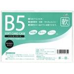 ソフトカードケースB5【12個セット】 435-07