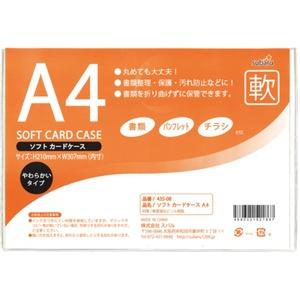 ソフトカードケースA4【12個セット】 435-08