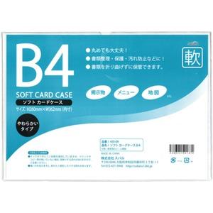 ソフトカードケースB4【12個セット】 435-09