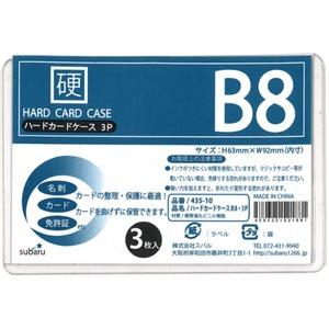 ハードカードケースB8・3P【12個セット】 435-10